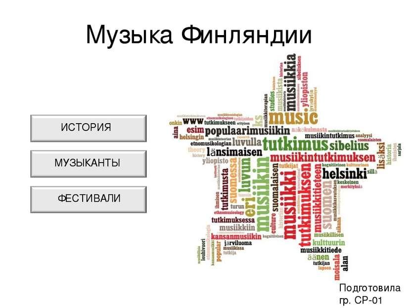Музыка Финляндии МУЗЫКАНТЫ ИСТОРИЯ ФЕСТИВАЛИ Подготовила гр. СР-01