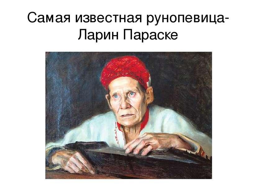 Самая известная рунопевица- Ларин Параске