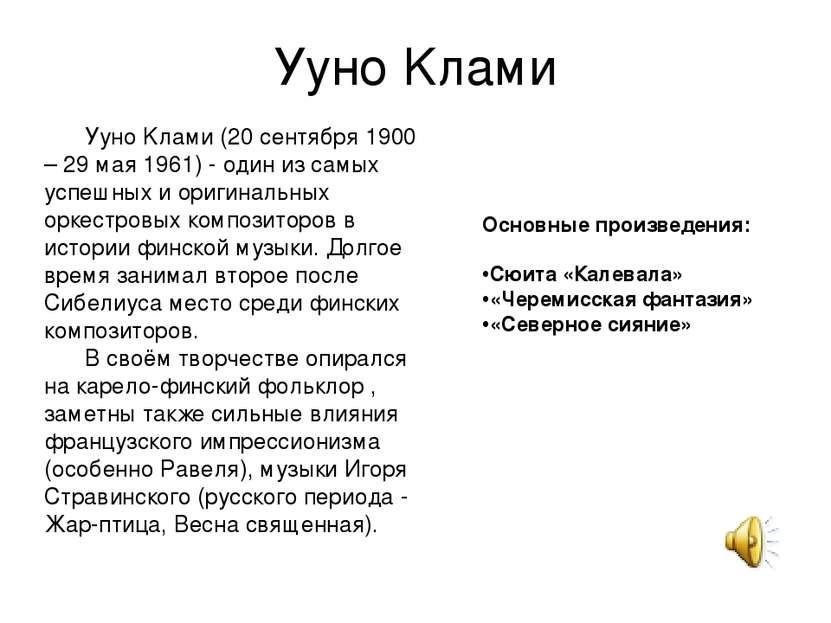 Ууно Kлами Ууно Kлами (20 сентября 1900 – 29 мая 1961) - один из самых успешн...