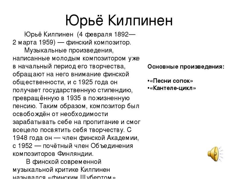Юрьё Килпинен Юрьё Килпинен (4 февраля 1892— 2 марта 1959) — финский композит...