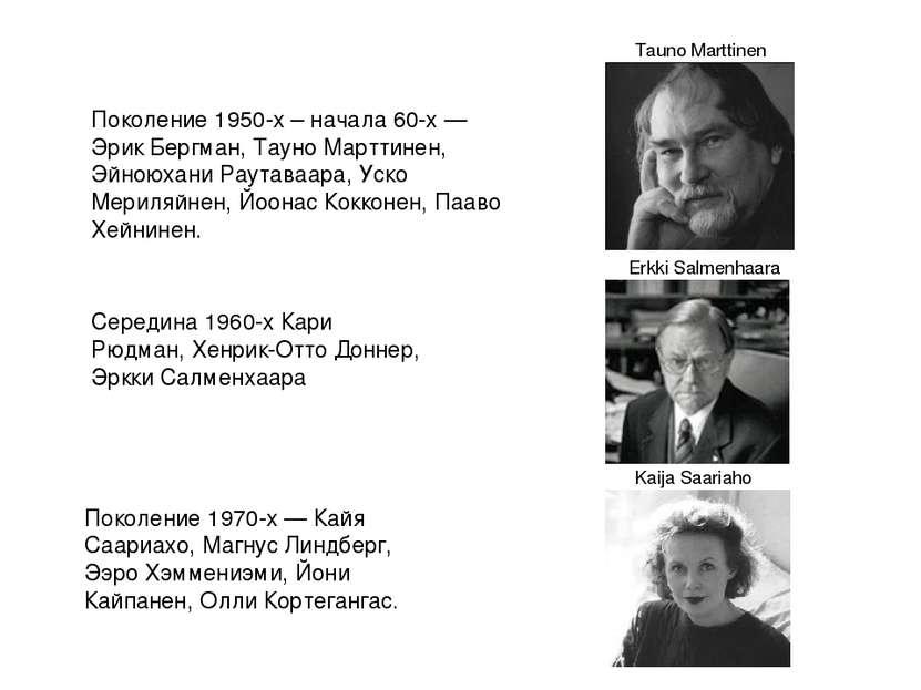 Поколение 1950-х – начала 60-х — Эрик Бергман, Тауно Марттинен, Эйноюхани Рау...