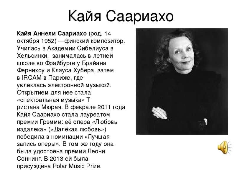 Кайя Саариахо Кайя Аннели Саариахо(род. 14 октября 1952)—финский композитор...
