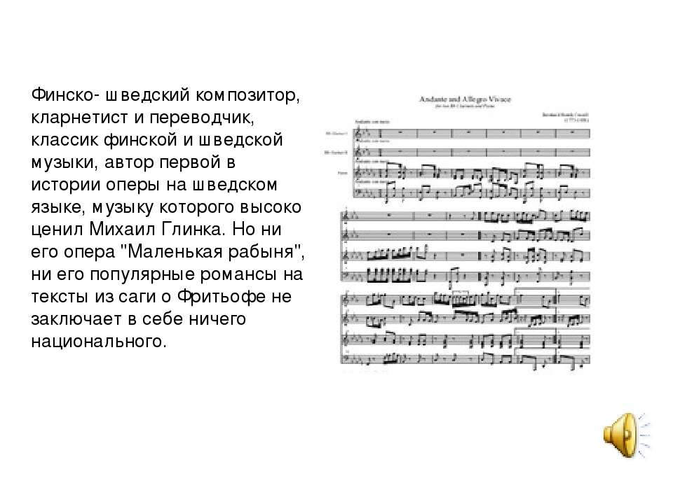 Финско- шведский композитор, кларнетист и переводчик, классик финской и шведс...