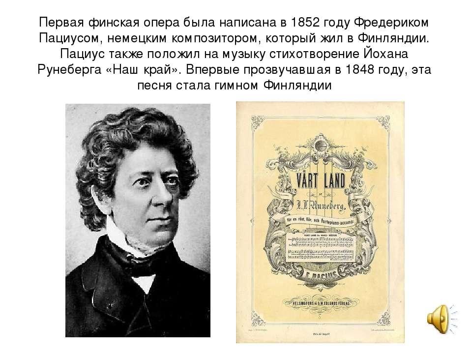 Первая финская опера была написана в 1852 году Фредериком Пациусом, немецким ...