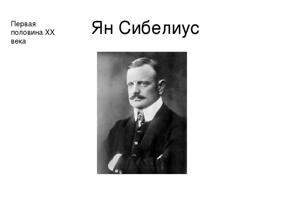 Ян Сибелиус Первая половина XX века
