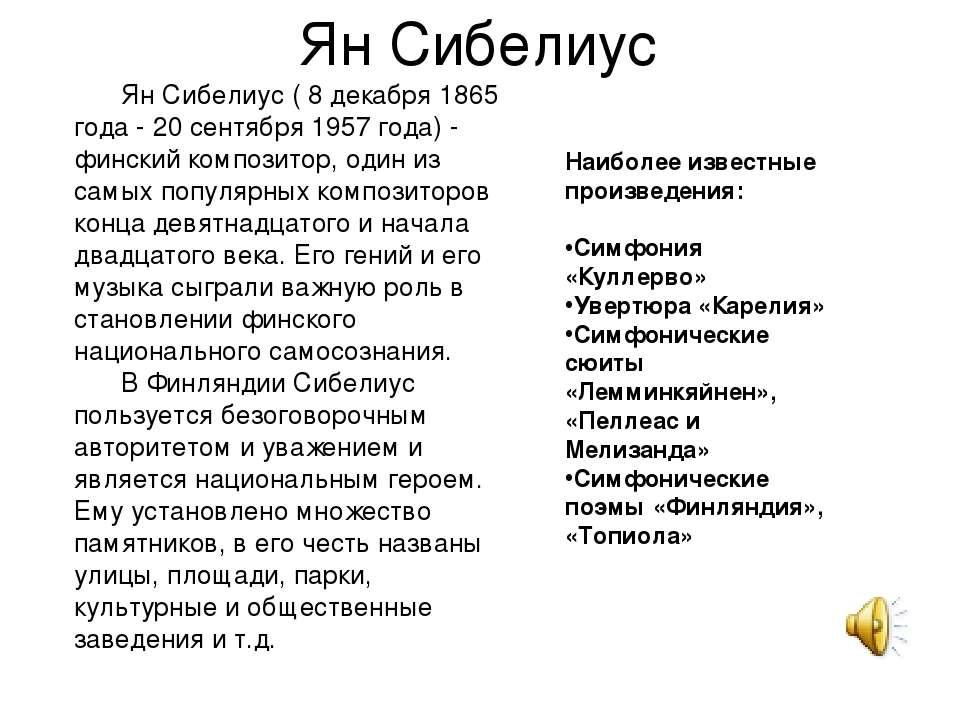 Ян Сибелиус Ян Сибелиус ( 8 декабря 1865 года - 20 сентября 1957 года) - финс...