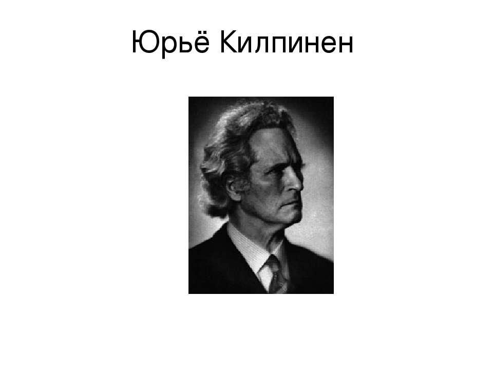 Юрьё Килпинен