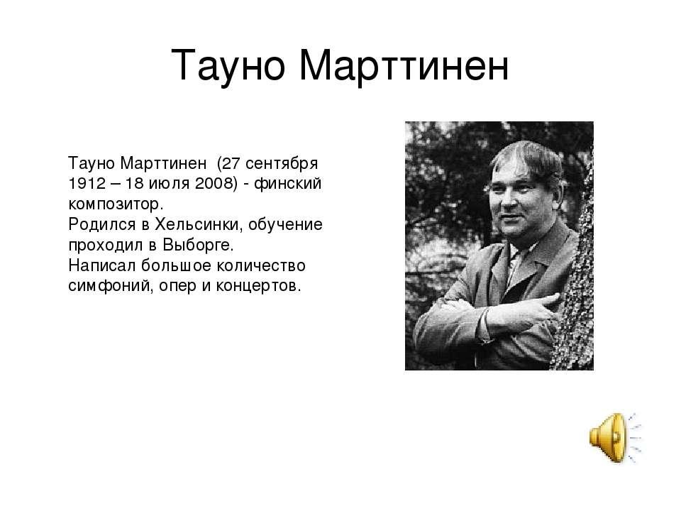 Тауно Марттинен Тауно Марттинен (27 сентября 1912 – 18 июля 2008)- финский к...