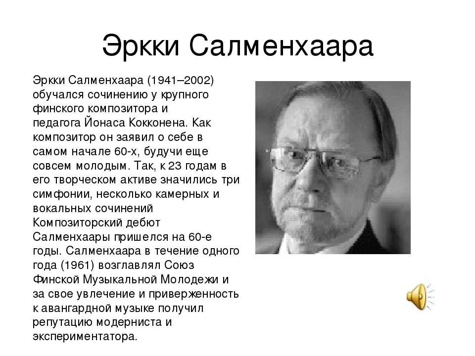 Эркки Салменхаара Эркки Салменхаара (1941–2002) обучалсясочинению у крупного...