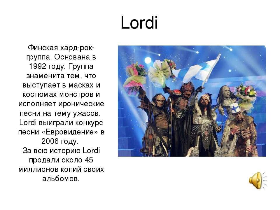Lordi Финская хард-рок-группа. Основана в 1992 году. Группа знаменита тем, чт...