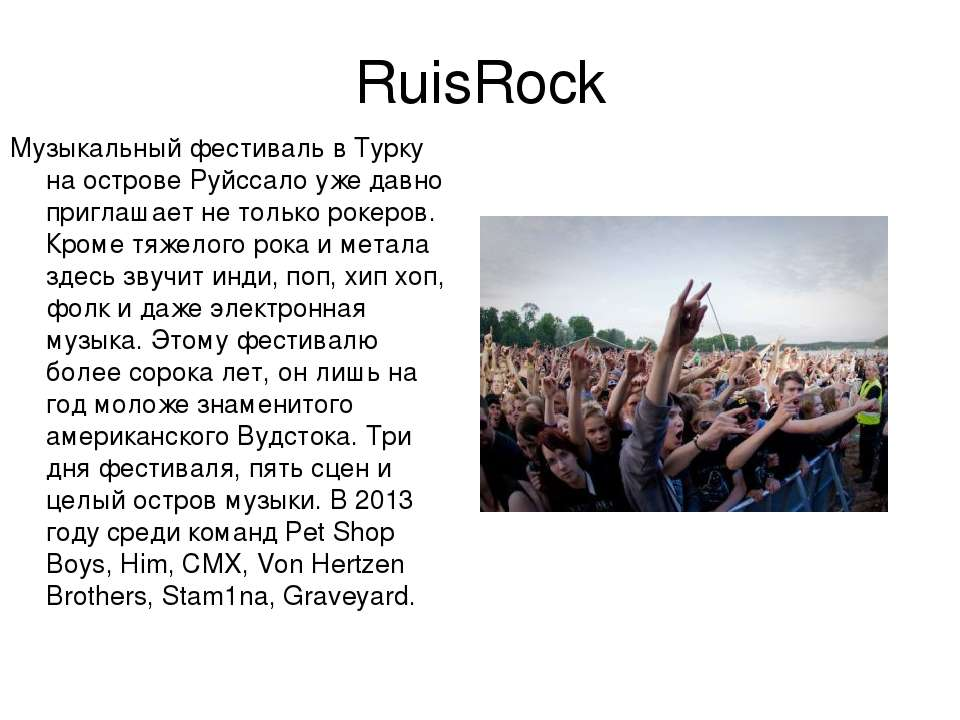 RuisRock Музыкальный фестивальв Турку на острове Руйссало уже давно приглаша...