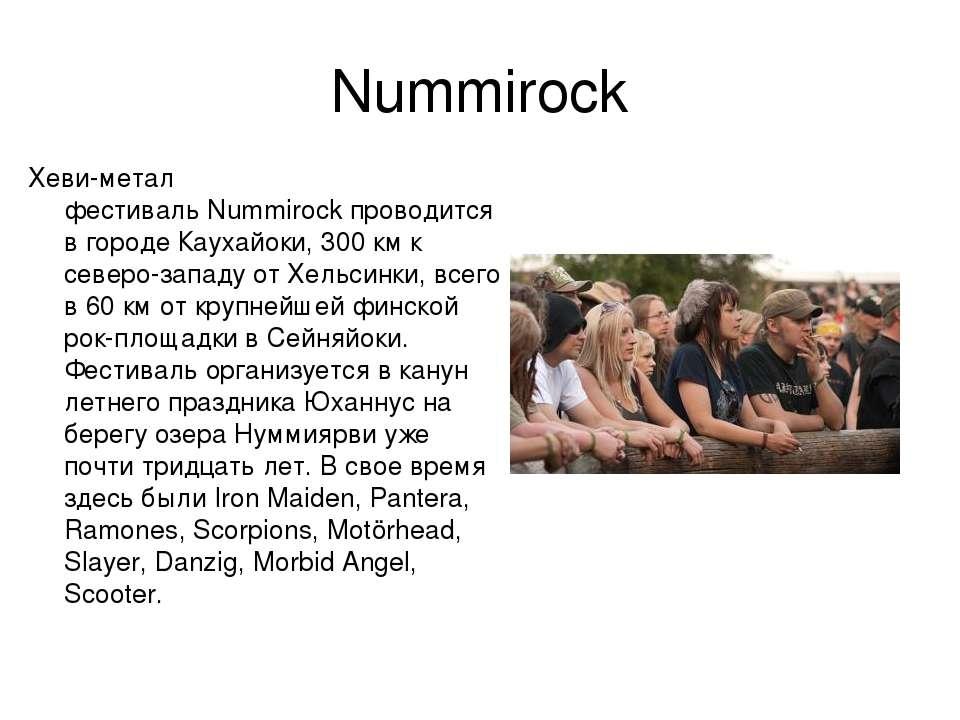 Nummirock Хеви-метал фестивальNummirockпроводится в городе Каухайоки, 300 к...