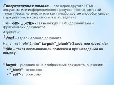 Гипертекстовая ссылка — это адрес другого HTML-документа или информационного ...