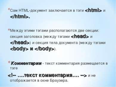 Сам HTML-документ заключается в тэги и . Между этими тэгами располагаются две...