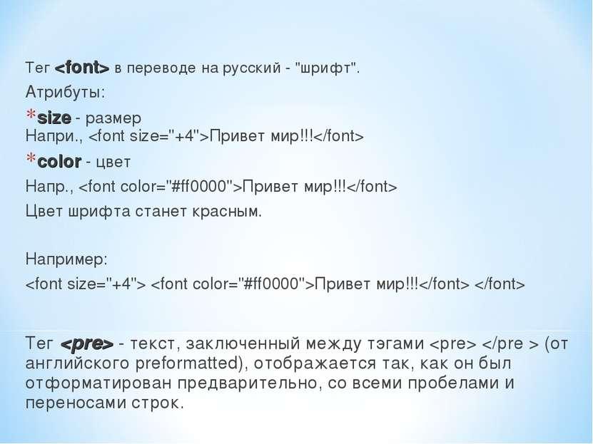 "Тегв переводе на русский - ""шрифт"". Атрибуты: size- размер Напри., Привет ..."