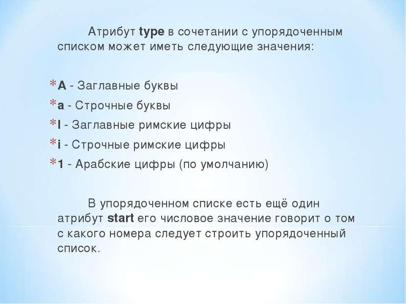 Атрибутtypeв сочетании с упорядоченным списком может иметь следующие значен...