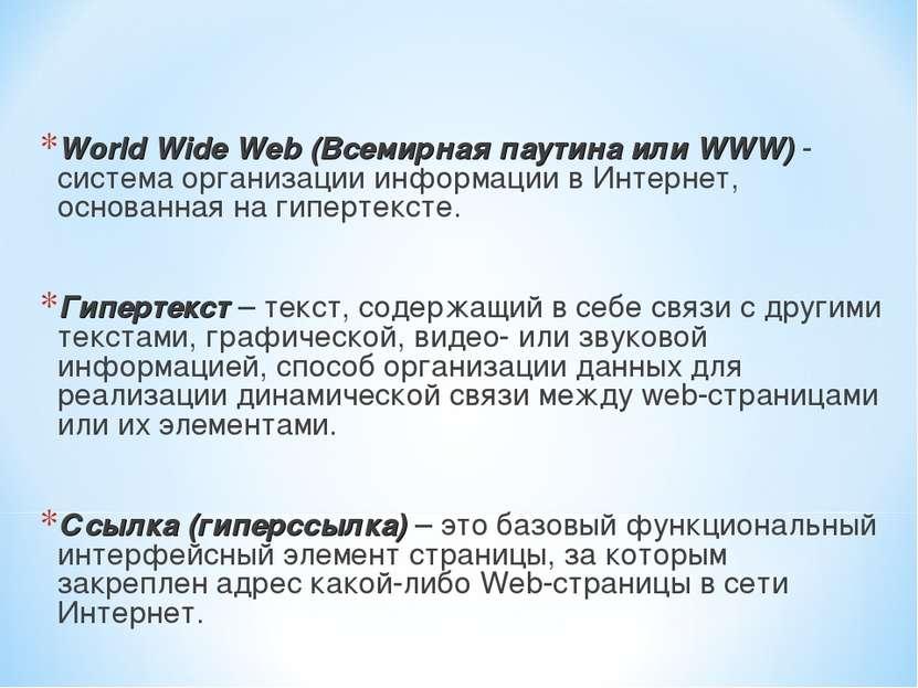 World Wide Web (Всемирная паутина или WWW) - система организации информации в...