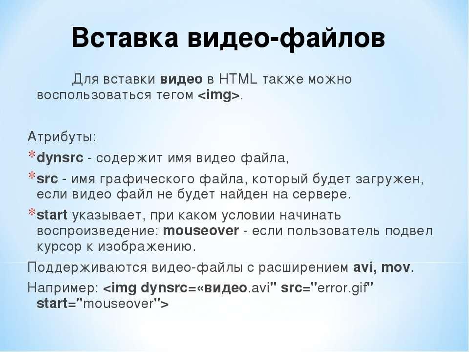 Вставка видео-файлов Для вставки видео в HTML также можно воспользоваться тег...