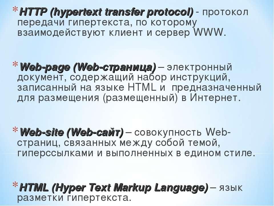 HTTP (hypertext transfer protocol) - протокол передачи гипертекста, по которо...