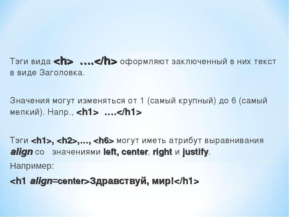 Тэги вида …. оформляют заключенный в них текст в виде Заголовка. Значения мог...