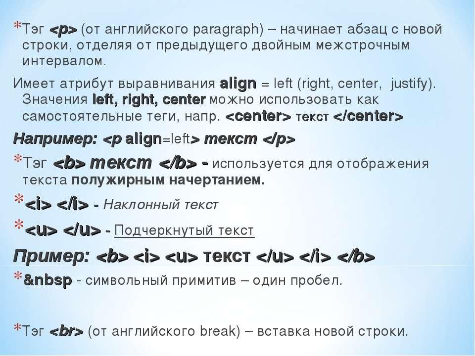 Тэг (от английского paragraph) – начинает абзац с новой строки, отделяя от пр...