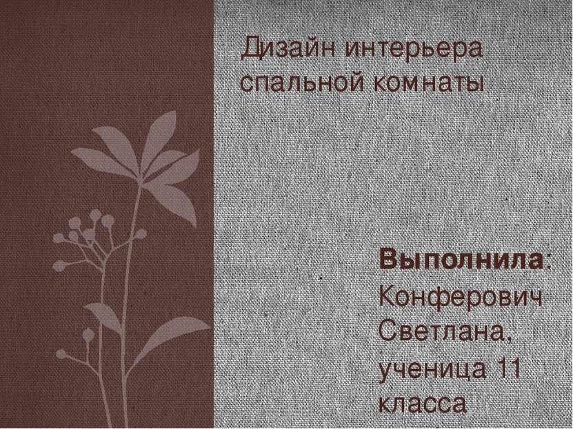 Выполнила: Конферович Светлана, ученица 11 класса профессиональное направлени...