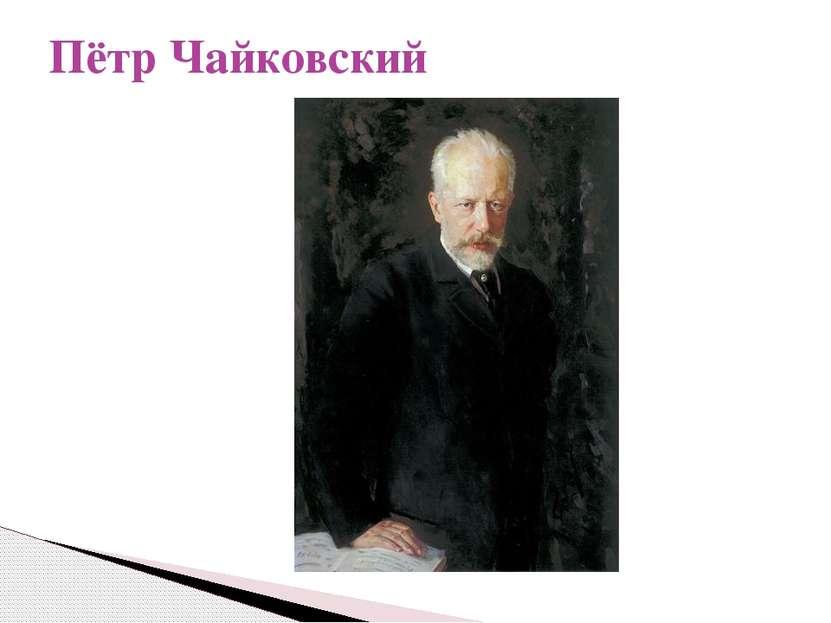 Пётр Чайковский