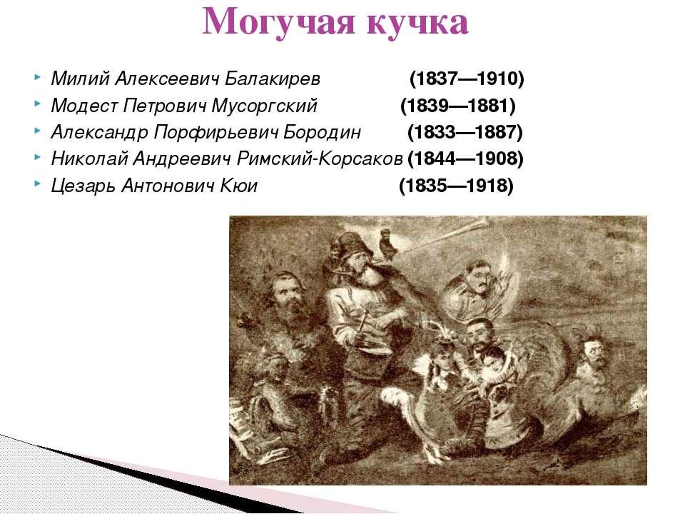Милий Алексеевич Балакирев (1837—1910) Модест Петрович Мусоргский (1839—188...