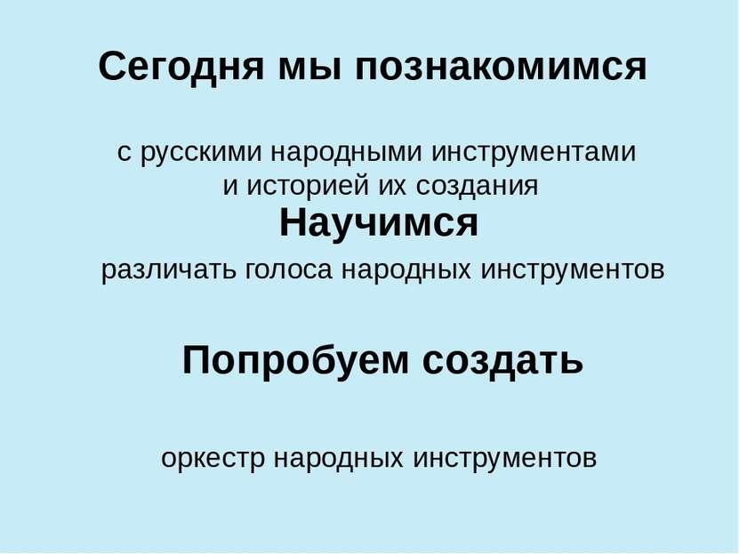 Сегодня мы познакомимся с русскими народными инструментами и историей их созд...
