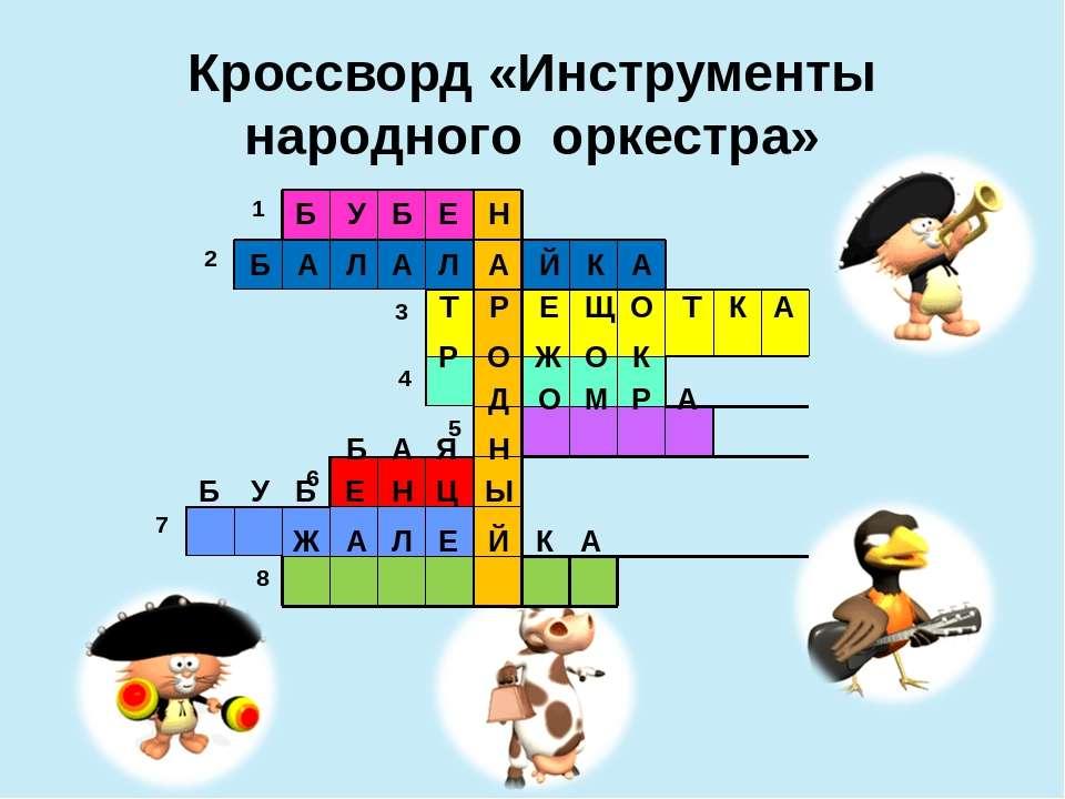 Кроссворд «Инструменты народного оркестра» Б У Б Е Н Б А Л А Л А Й К А Т Р Е ...
