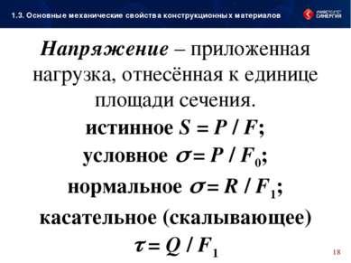 Напряжение – приложенная нагрузка, отнесённая к единице площади сечения. исти...