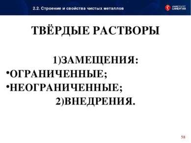 ТВЁРДЫЕ РАСТВОРЫ ЗАМЕЩЕНИЯ: ОГРАНИЧЕННЫЕ; НЕОГРАНИЧЕННЫЕ; ВНЕДРЕНИЯ. . * 2.2....