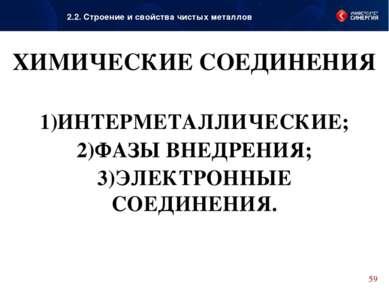 ХИМИЧЕСКИЕ СОЕДИНЕНИЯ ИНТЕРМЕТАЛЛИЧЕСКИЕ; ФАЗЫ ВНЕДРЕНИЯ; ЭЛЕКТРОННЫЕ СОЕДИНЕ...