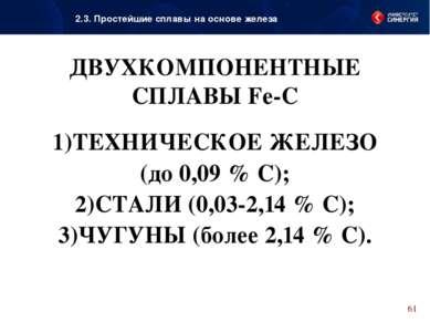 ДВУХКОМПОНЕНТНЫЕ СПЛАВЫ Fe-C ТЕХНИЧЕСКОЕ ЖЕЛЕЗО (до 0,09 % С); СТАЛИ (0,03-2,...