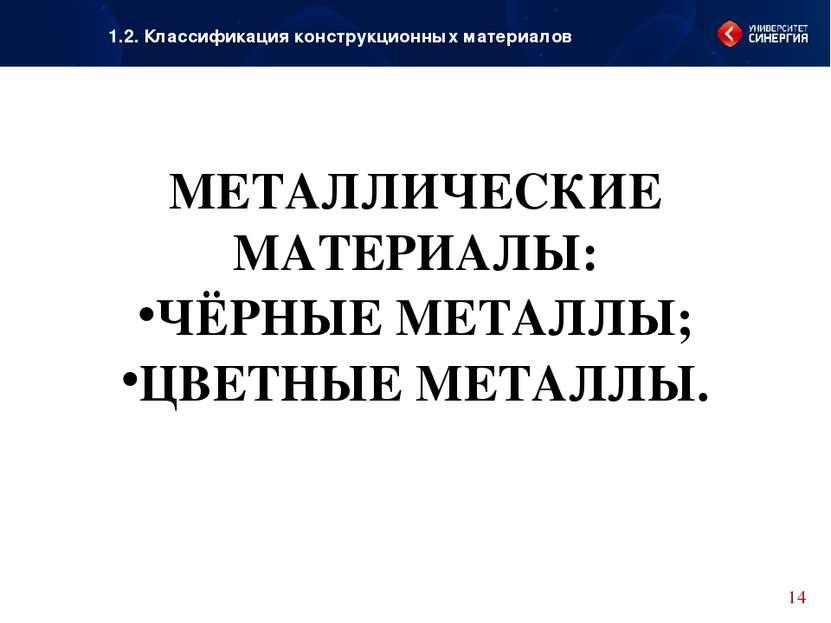 МЕТАЛЛИЧЕСКИЕ МАТЕРИАЛЫ: ЧЁРНЫЕ МЕТАЛЛЫ; ЦВЕТНЫЕ МЕТАЛЛЫ. * 1.2. Классификаци...