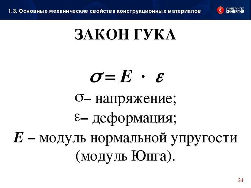 ЗАКОН ГУКА = Е – напряжение; – деформация; Е – модуль нормальной упругости (м...