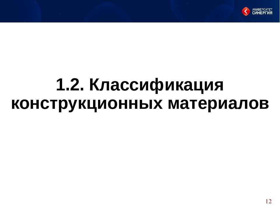 1.2. Классификация конструкционных материалов *