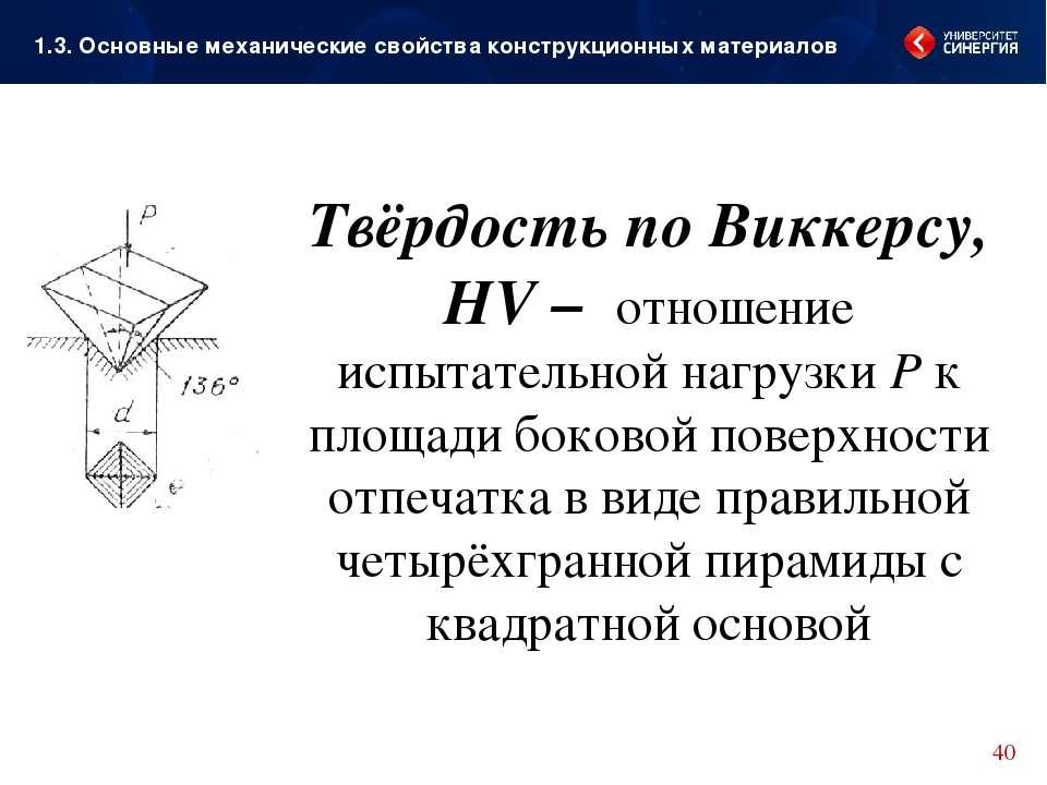 Твёрдость по Виккерсу, HV – отношение испытательной нагрузки Р к площади боко...