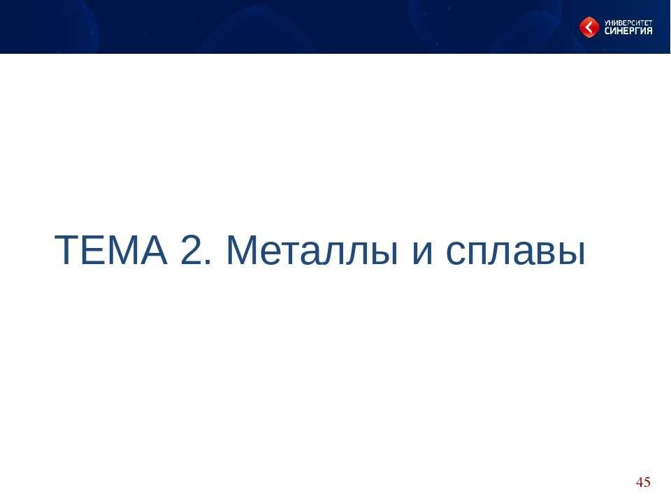 ТЕМА 2. Металлы и сплавы *