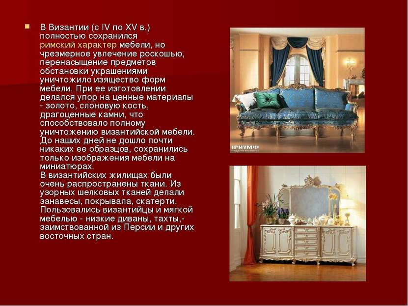 В Византии (с IV по XV в.) полностью сохранился римский характер мебели, но ч...