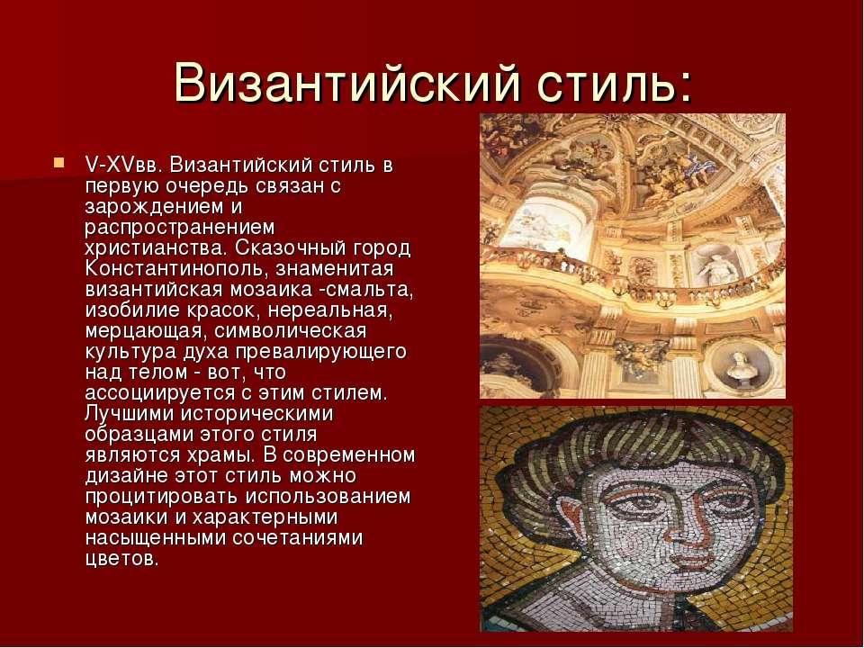 Византийский стиль: V-XVвв. Византийский стиль в первую очередь связан с заро...