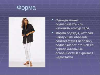 Форма Одежда может подчеркивать или изменять контур тела. Форма одежды, котор...