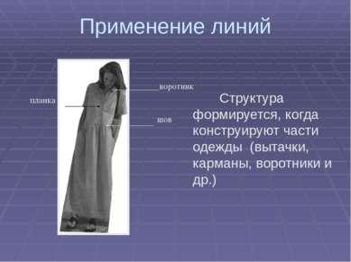Применение линий Структура формируется, когда конструируют части одежды (выта...