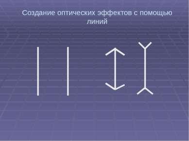 Создание оптических эффектов с помощью линий