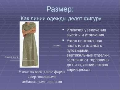 Размер: Как линии одежды делят фигуру Иллюзия увеличения высоты и утончения. ...