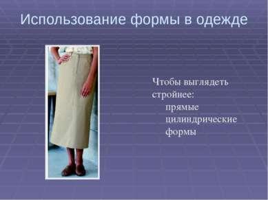 Использование формы в одежде Чтобы выглядеть стройнее: прямые цилиндрические ...