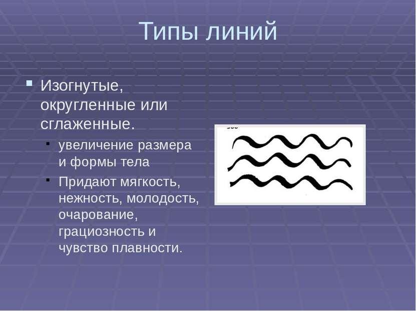 Типы линий Изогнутые, округленные или сглаженные. увеличение размера и формы ...