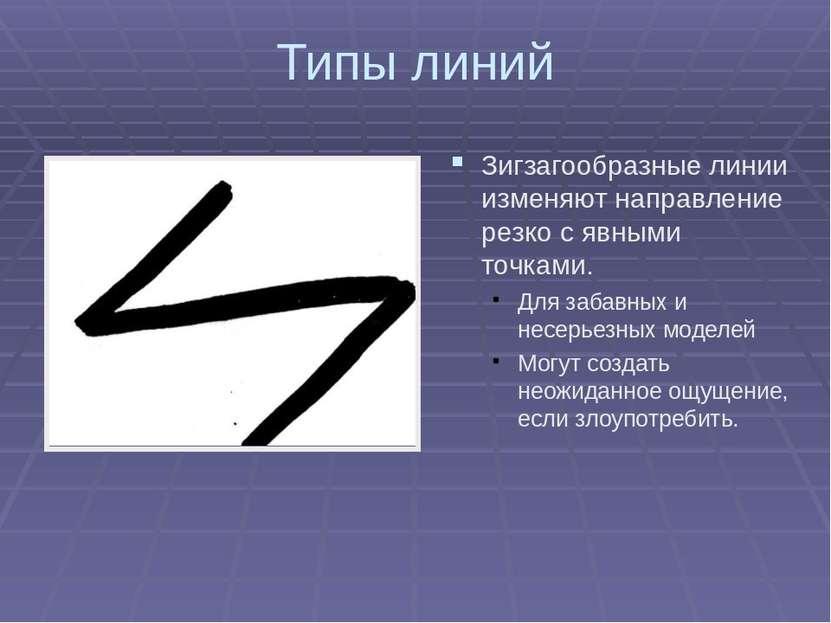 Типы линий Зигзагообразные линии изменяют направление резко с явными точками....
