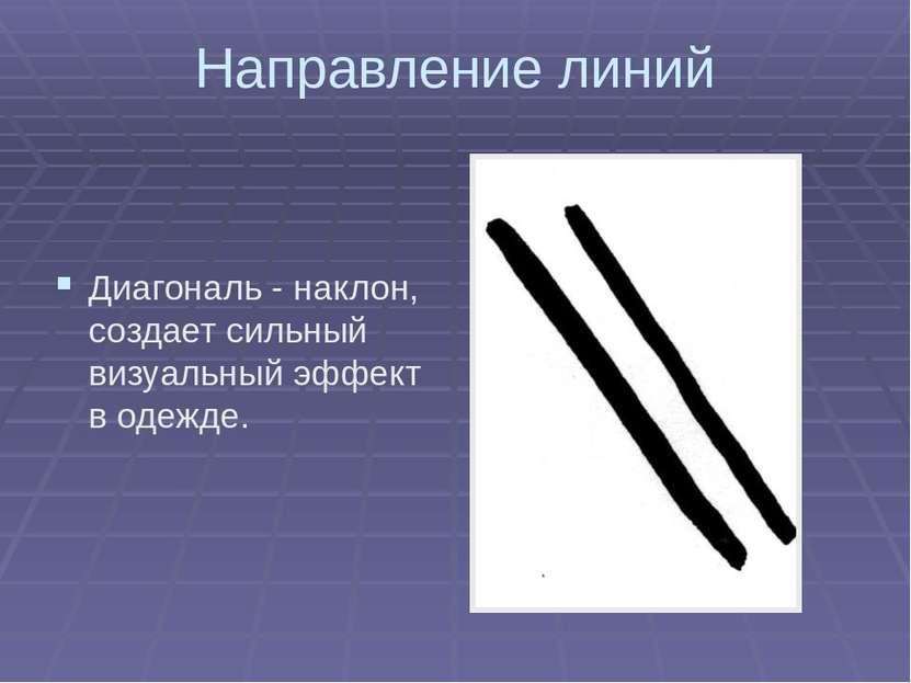 Направление линий Диагональ - наклон, создает сильный визуальный эффект в оде...