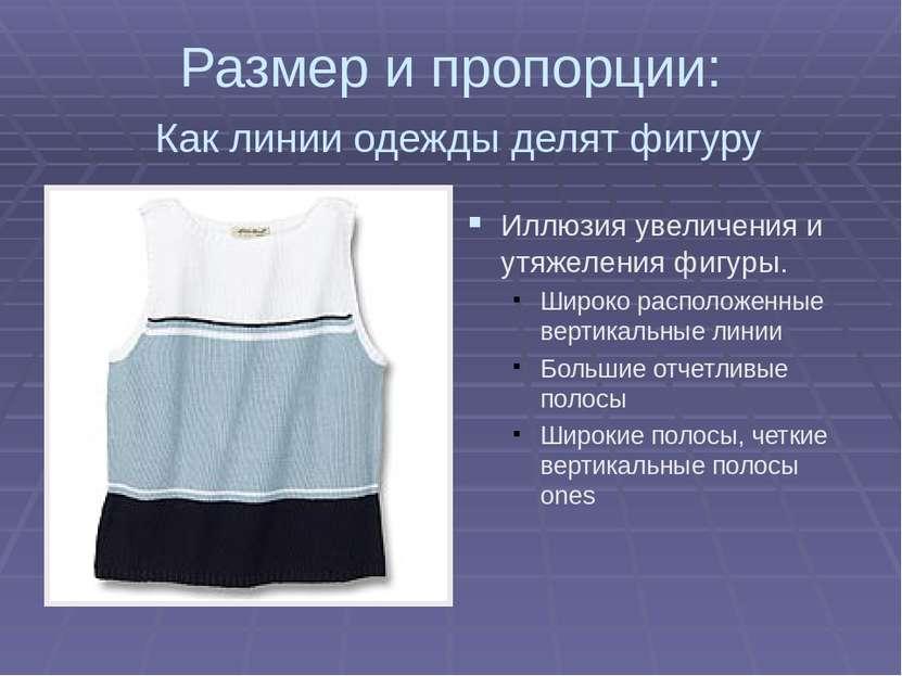 Размер и пропорции: Как линии одежды делят фигуру Иллюзия увеличения и утяжел...